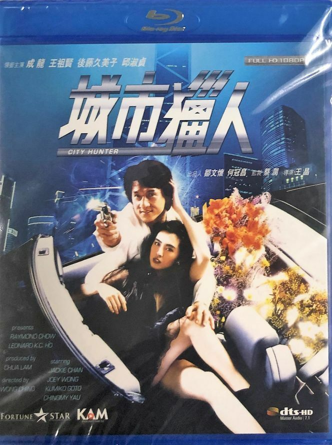 City Hunter 城市獵人 1993 (Hong Kong Movie) BLU-RAY with English Subtitles  (Region A)