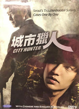 Load image into Gallery viewer, CITY HUNTER 2011 DVD (KOREAN DRAMA) 1-20 end WITH ENGLISH SUBTITLES (ALL REGION) 城市獵人