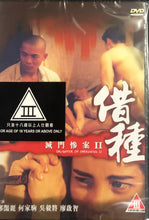 Load image into Gallery viewer, DAUGHTER OF DARKNESS II 滅門慘案II:借種 1993 (HONG KONG MOVIE) DVD ENGLISH SUB (REGION FREE)