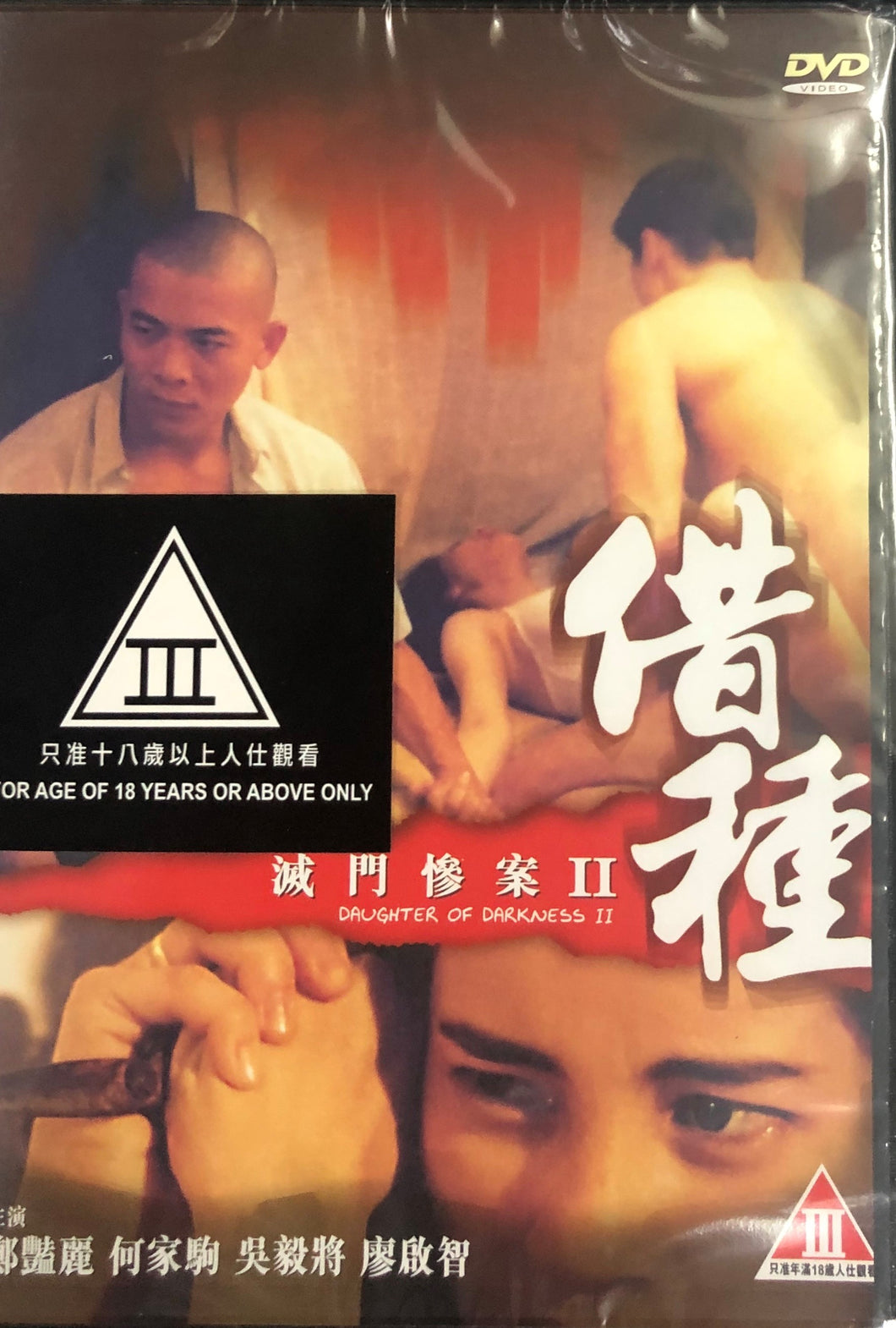 DAUGHTER OF DARKNESS II 滅門慘案II:借種 1993 (HONG KONG MOVIE) DVD ENGLISH SUB (REGION FREE)