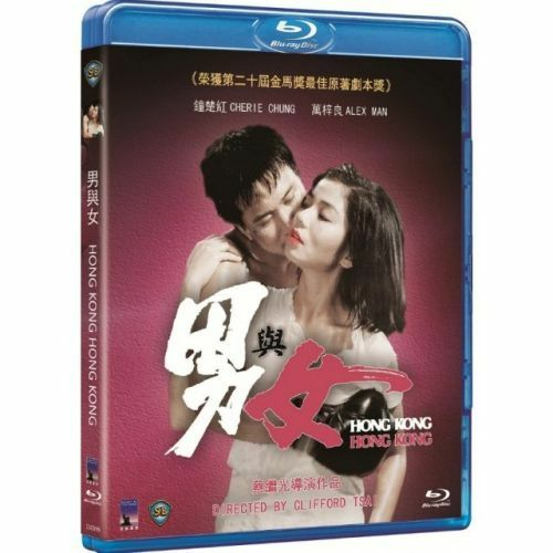 Hong Kong Hong Kong 男與女(Shaw Brothers) 1983 (Hong Kong Movie) BLU-RAY with English Sub (Region A)