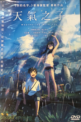 WEATHERING WITH YOU 天氣之子 2018 (Japanese Anime) DVD ENGLISH SUBTITLES (REGION 3)