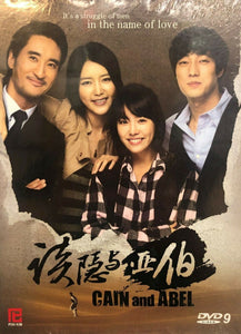 CAIN AND ABEL 2009 KOREAN TV (1-20) DVD WITH ENGLISH SUBTITLES (REGION FREE)