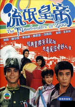 Load image into Gallery viewer, MISADVENTURE OF ZOO 流氓皇帝 1981 TVB (5DVD) NON ENGLISH SUBTITLES (REGION FREE)