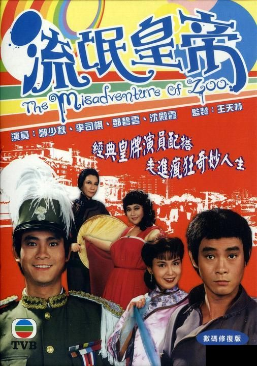 MISADVENTURE OF ZOO 流氓皇帝 1981 TVB (5DVD) NON ENGLISH SUBTITLES (REGION FREE)