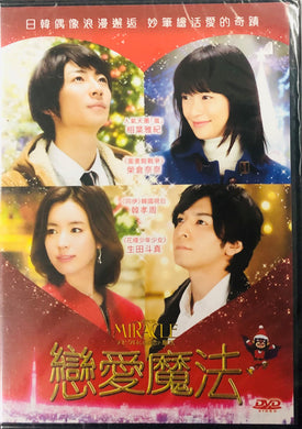 Miracle: Devil Claus' Love and Magic 戀愛魔法 2014 (Japanese Movie) DVD ENGLISH SUB (REGION 3)