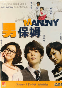 MANNY 2011 DVD (KOREAN DRAMA) 1-18 EPISODES WITH ENGLISH SUBTITLES (ALL REGION) 男保姆