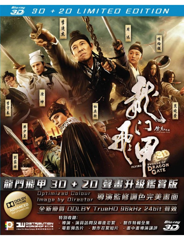 Flying Swords Of Dragon Gate 龍門飛甲 2011 (3D+2D) Mandarin Movie BLU-RAY English Sub (Region A)