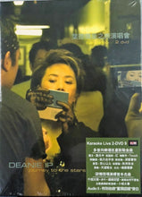 Load image into Gallery viewer, DEANIE IP - 葉德嫻 星之旅演唱會 2005 LIVE KARAOKE (2 X DVD) REGION FREE