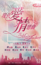 Load image into Gallery viewer, THE MODERN LOVE STORY 現代愛情戀曲 2016 TVB (H.K) DVD (NON SUBTITLE) REGION FREE