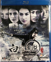 Load image into Gallery viewer, Sorcerer and The White Snake 2011 (H.K Movie) BLU-RAY with English Subtitles (Region A)