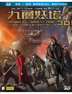 Chronicles of the Ghostly Tribe 2016 (2D+3D) BLU-RAY with English Subtitles (Region A)