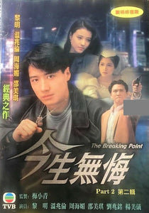 THE BREAKING POINT今生無悔1991 PART2 end (TVB) (4DVD end) NON ENGLISH SUB (REGION FREE)