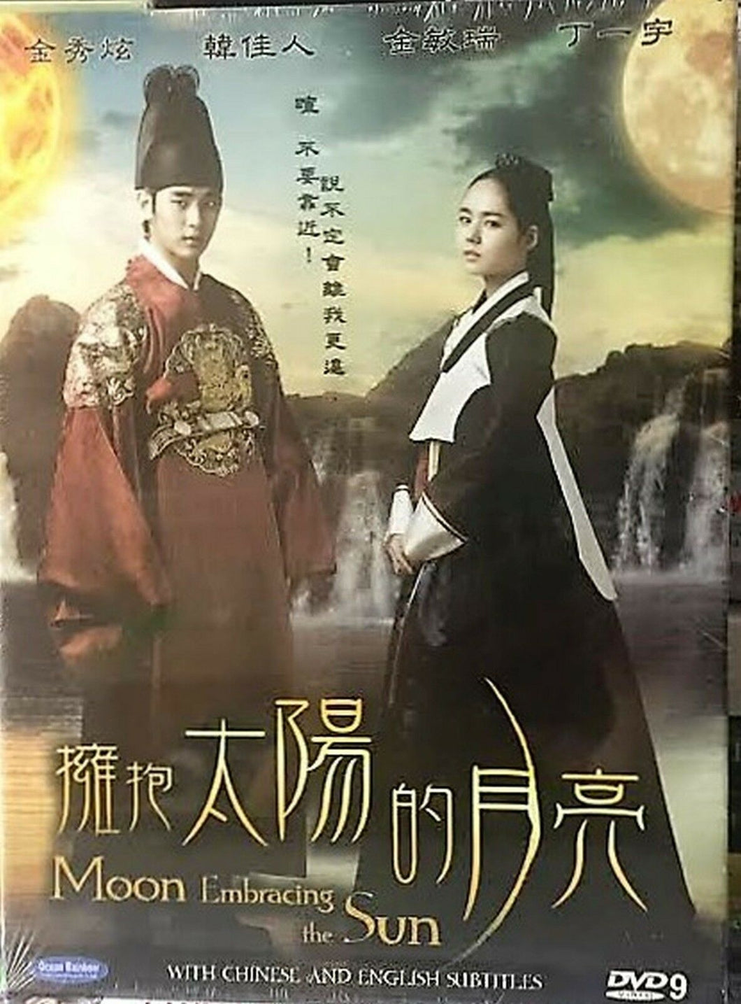 MOON THAT EMBRACING THE SUN 2012 KOREAN TV (1-20 end) DVD ENGLISH SUB (REGION FREE)