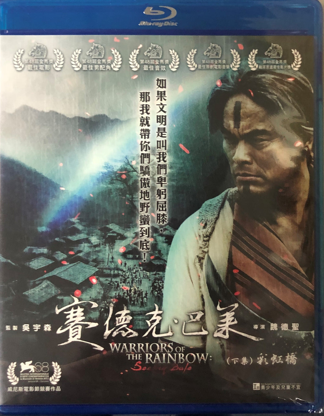 Warriors of the Rainbow Seediq Bale Part II 賽德克巴萊 下集彩虹橋 2011 (BLU-RAY) with English Sub (Region A)