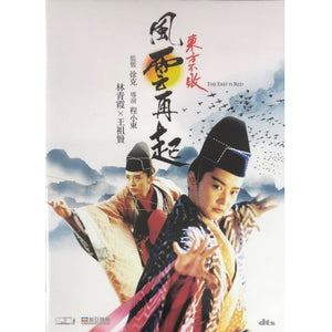 SWORDSMAN III The East Is Red 東方不敗風雲再起 1993 (Hong Kong Movie) DVD ENGLISH SUB (REGION FREE)