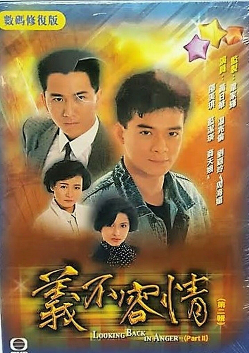 LOOKING BACK IN ANGER PART II end 義不容情 1989 (TVB) 5DVD (NON ENG SUB ) REGION FREE