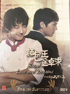 BREAD, LOVE AND DREAMS 2010 KOREAN TV (1-30) DVD ENGLISH SUB (REGION FREE)