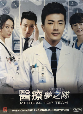 MEDICAL TOP TEAM 2013 KOREAN TV (1-20 end) DVD ENGLISH SUB (REGION FREE)