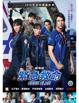 CODE BLUE 緊急救命劇場版 2018 (Japanese Movie) DVD ENGLISH SUB (REGION 3)