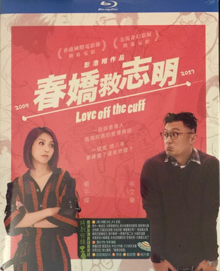 Love Off The Cuff 春嬌救志明 2017 (Hong Kong Movie) BLU-RAY with English Sub (Region A)