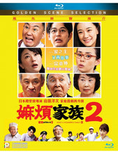 Load image into Gallery viewer, What a Wonderful Family 2! 嫲煩家族2 (Japanese Movie) 2017 BLU-RAY with English Sub (Region A)