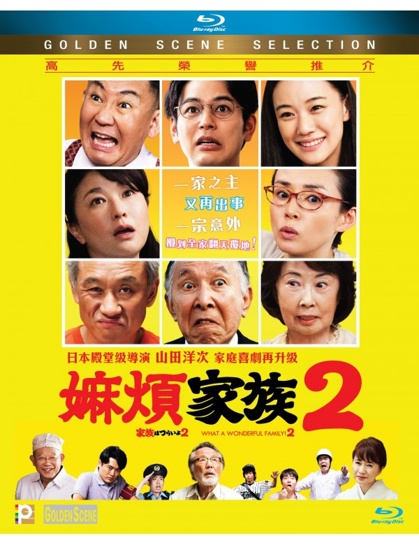 What a Wonderful Family 2! 嫲煩家族2 (Japanese Movie) 2017 BLU-RAY with English Sub (Region A)