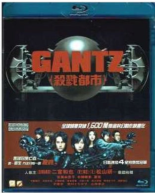 Gantz 殺戮都市 2010 (Japanese Movie) BLU-RAY with English Sub (Region A)