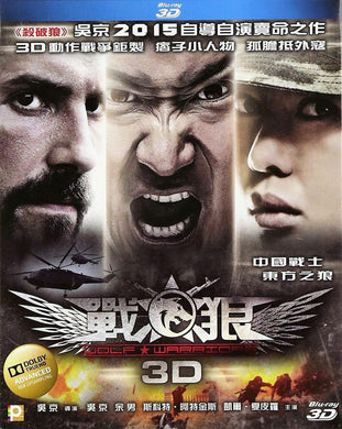 Wolf Warriors 戰狼 2015 (3D) (BLU-RAY) with English Subtitles (Region Free)