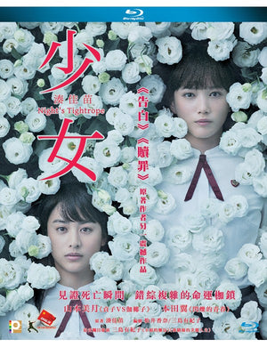 Nights Tightrope 少女 2016 (Japanese Movie) BLU-RAY with English Subtitles (Region A)