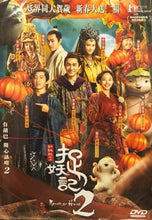 Load image into Gallery viewer, MONSTER HUNT 2 捉妖記 2 (Hong Kong Movie) 2018 DVD WITH ENGLISH SUB (REGION 3)