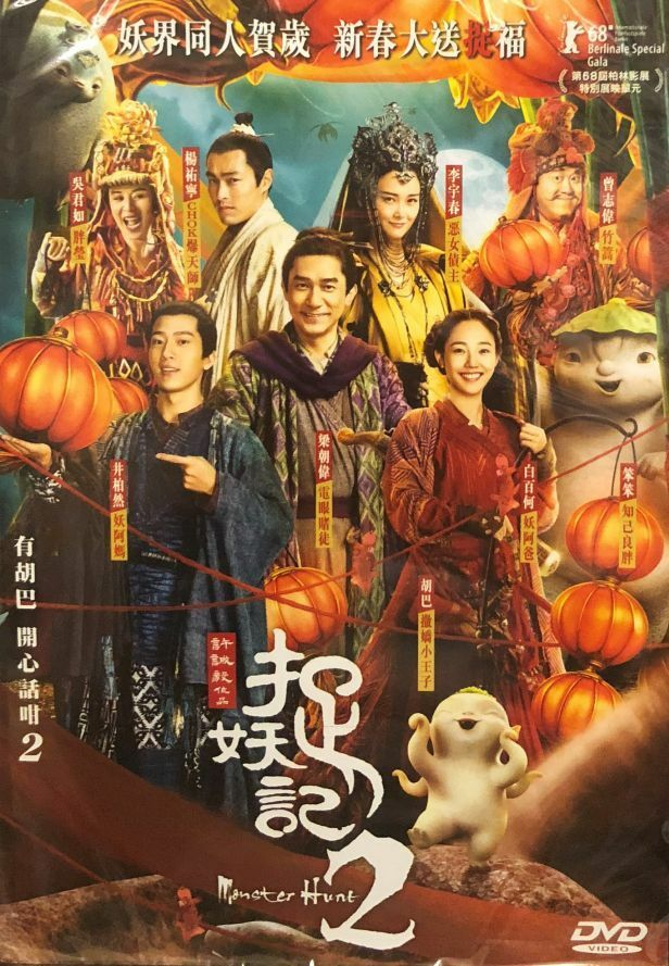 MONSTER HUNT 2 捉妖記 2 (Hong Kong Movie) 2018 DVD WITH ENGLISH SUB (REGION 3)