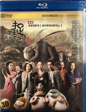 Monster Hunt 捉妖記 2015 (3D+2D) (Mandarin Movie) BLU-RAY with English Sub (Region A)