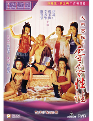 YU PUI TSUEN 3 3 大內密探之零零性性 1996 (Hong Kong Movie) DVD ENGLISH SUB (REGION 3)