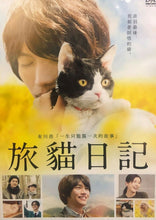 Load image into Gallery viewer, The Travelling Cat Chronicles 旅貓日記 2018 (Japanese Movie) DVD with English Subtitles (Region 3)