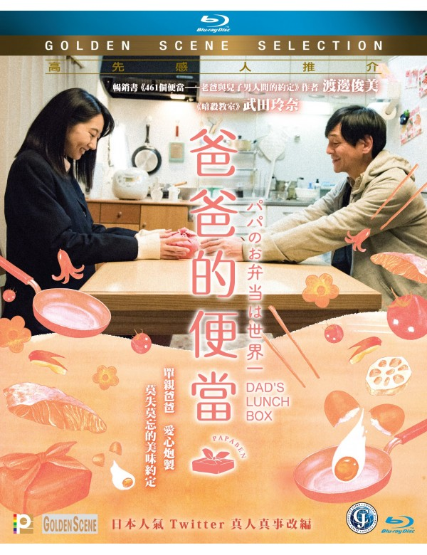 Dad's Lunch Box 2017 (Japanese Movie) BLU-RAY  with English Subtitles (Region A) 爸爸的便當
