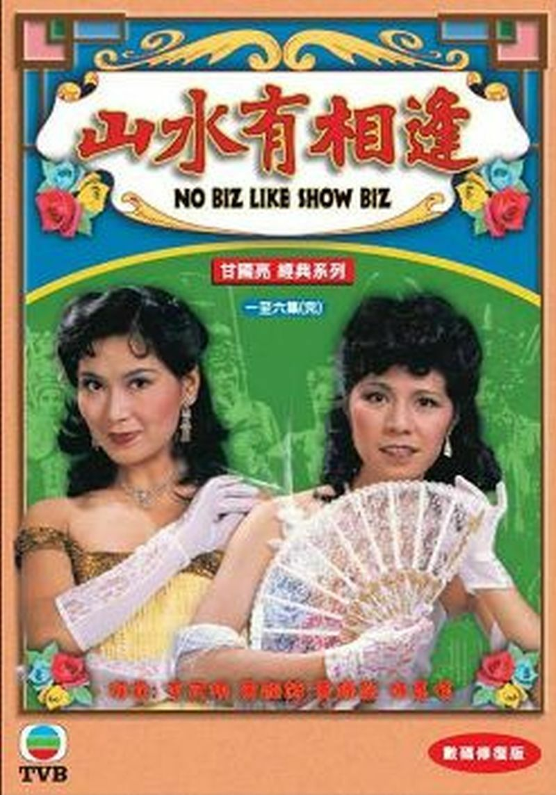 NO BIZ LIKE SHOW BIZ 山水有相逢 1980 TVB 6 EPISODES END (2 DVD) NON ENG SUB (REGION FREE)