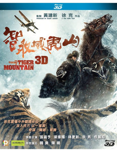 The Taking of Tiger Mountain 智取威虎山 2014 (3D) (BLU-RAY) with English Sub  (Region A)