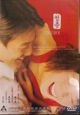 PLUM BLOSSOM 青春 2000  (Korean Movie ) DVD ENGLISH SUB (REGION 3)