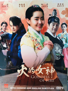 GODDESS OF FIRE 2013 DVD (KOREAN DRAMA) 1-32 EPISODES WITH ENGLISH SUBTITLES (ALL REGION)