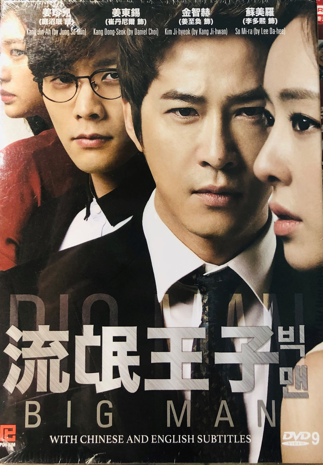 BIG MAN 2013 (KOREAN DRAMA) 1-16 EPISODES WITH ENGLISH SUBTITLES (ALL REGION) 流氓王子