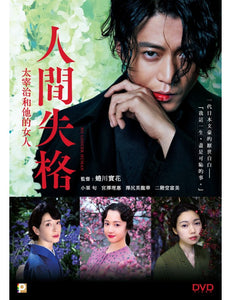 NO LONGER HUMAN 人間失格:太宰治和他的女人 2019 (Japanese Movie) DVD ENGLISH SUB (REGION 3)
