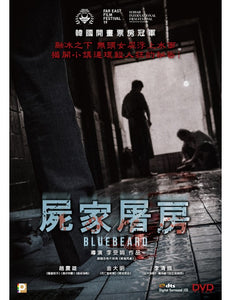 BLUEBEARD 屍家屠房 2017 (Korean Movie) DVD ENGLISH SUBTITLES (REGION 3)