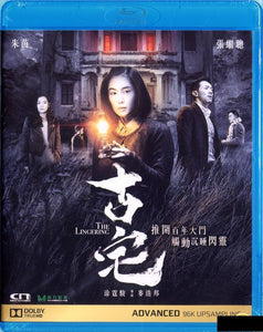 The Lingering 古宅 2018 (Hong Kong Movie) BLU-RAY with English Subtitles (Region A)