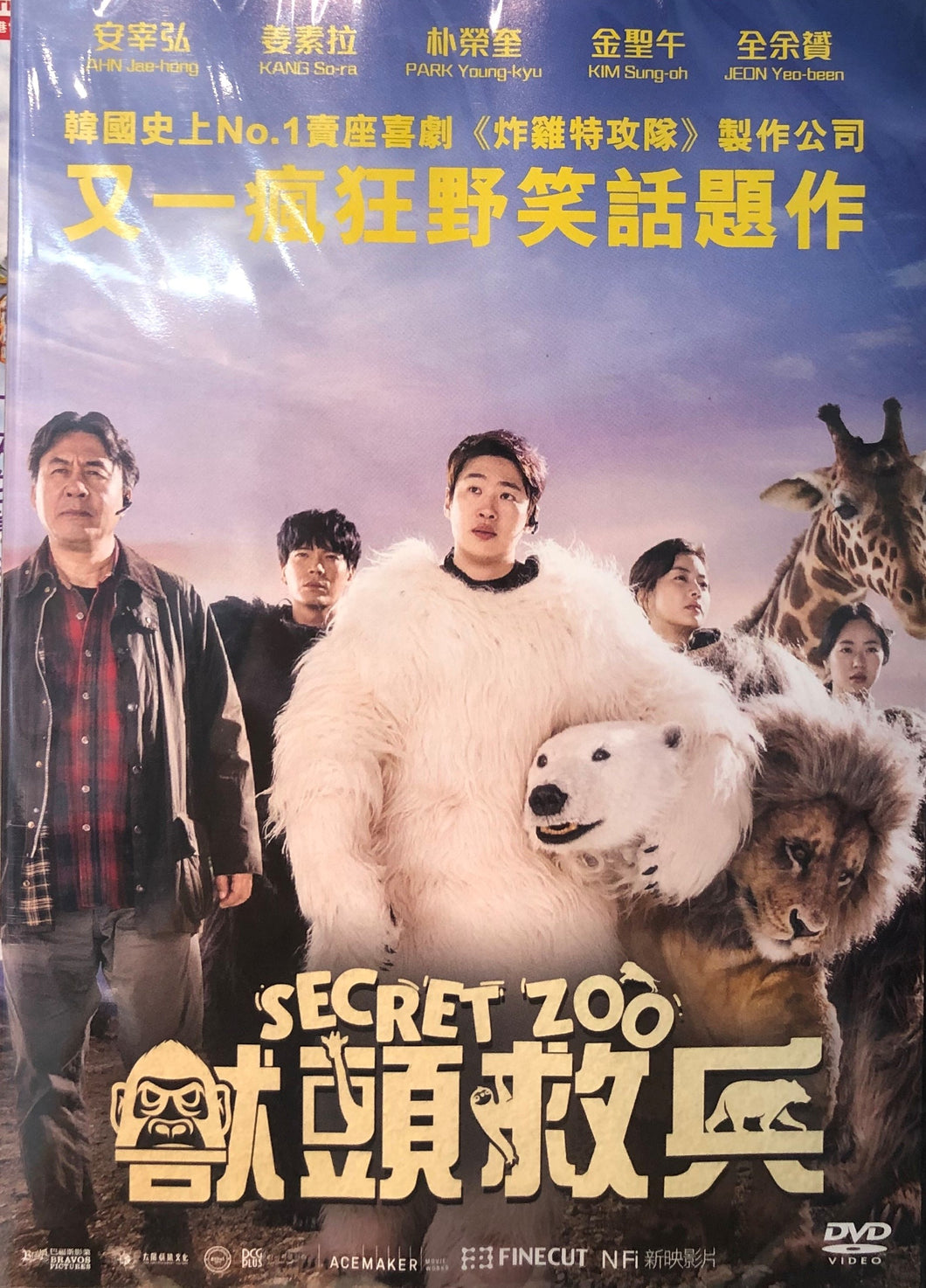 SECRET ZOO 獸頭救兵 2019 (Korean Movie) DVD ENGLISH SUBTITLES (REGION 3)