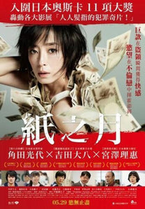 PALE MOON 紙月人妻 2015 (JAPANESE MOVIE) DVD ENGLISH SUBTITLES (REGION 3)