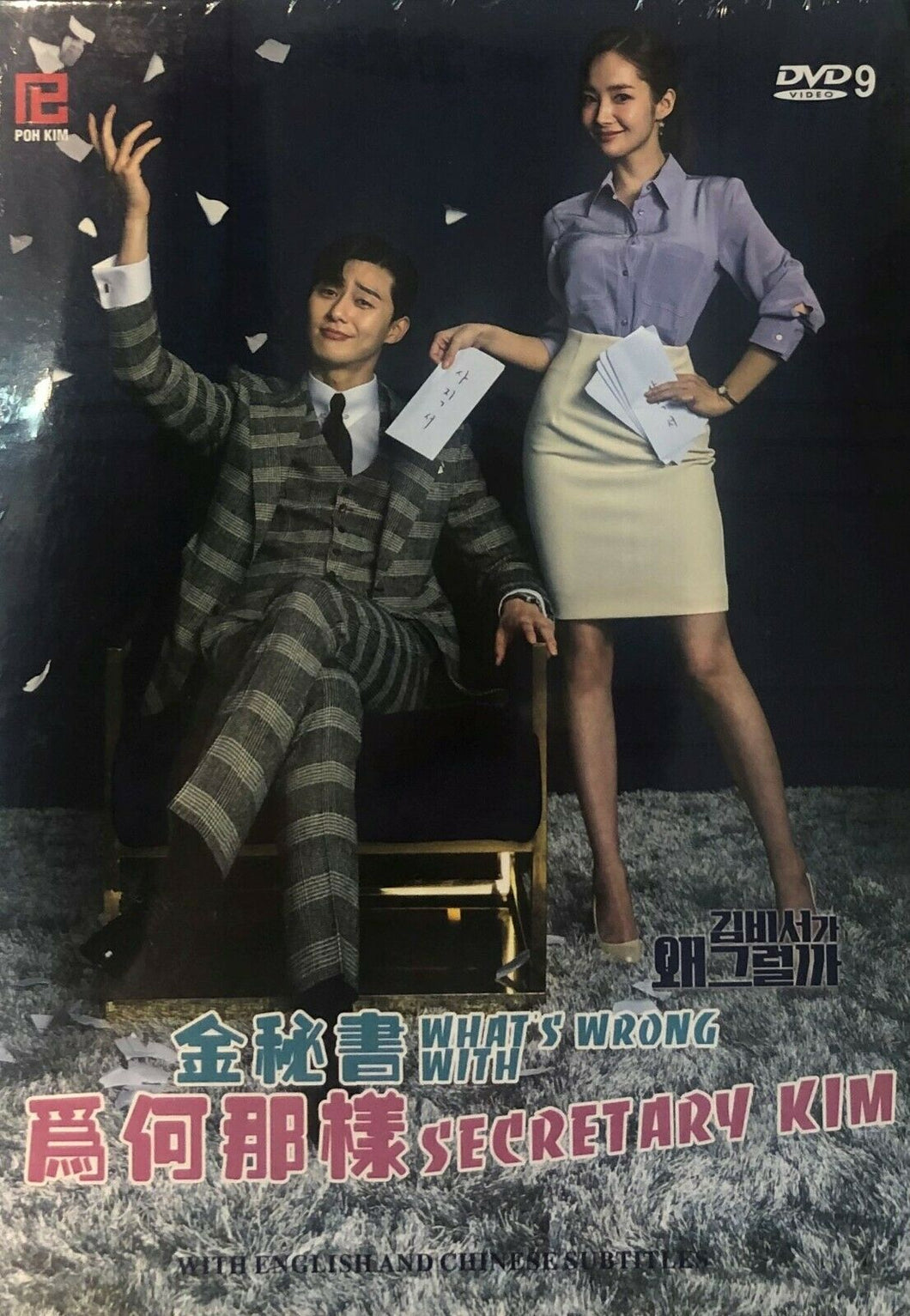 WHAT'S WRONG WITH SECRETARY KIM 2018 KOREAN TV (1-16) DVD ENGLISH SUBTITLES (REGION FREE)  金秘書為何那樣