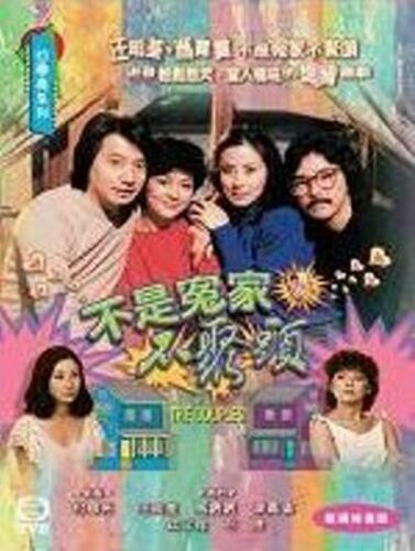 THE COUPLES不是冤家不聚頭 TVB (1-4 end) NON ENGLISH SUBTITLES (REGION FREE)