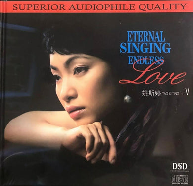 YAO SI TING - 姚斯婷 ENDLESS LOVE 5 (ENGLISH ALBUM) CD