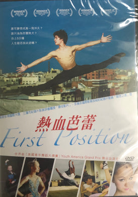FIRST POSITION 熱血芭蕾 2011 (DOCUMENTARY) DVD  (REGION 3)